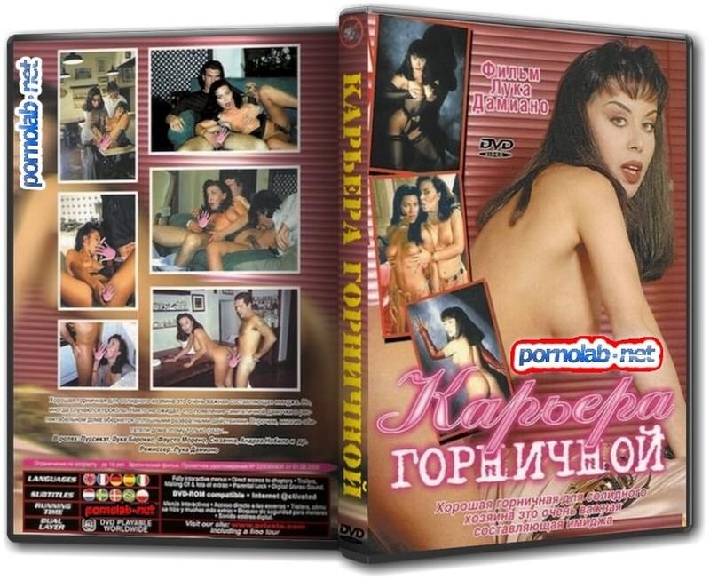 porno-kino-luka-damiani-foto-russkih-znamenitostey-devok-v-prozrachnoy-odezhde