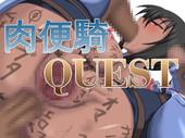 Nikubenki Quest Completed English by Zeton Poison