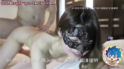 FC2 PPV 1074591 【素人♥完全オリジナル個人撮影】中出し お掃除フェラ 美乳&美脚 エロ美ボディ女子大生 あやみちゃんFile: FC2-PPV-1074591.mp4Size: 1378262400 bytes (1.28 GiB), duration: 00:47:09, avg.bitrate: 3898 kbsAudio: aac, 48000 Hz, 2 channels, s16, 128 kbs (und)Video: h264, yuv420p, 1280×720, […]