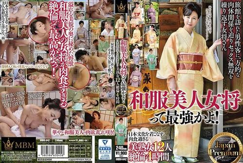 [MBM-042] 和服美人女将って最強かよ!Japan Premium 日本文化を着こなす 肉食すぎる美熟女12人 絶倫4時間File: MBM-042.mp4Size: 2532052796 bytes (2.36 GiB), duration: 03:58:21, avg.bitrate: 1416 kbsAudio: aac, 44100 Hz, stereo, s16, 127 kbs (und)Video: h264, yuv420p, 1280×720, 1281 kbs, 29.97 […]